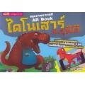 สมุดระบายสี AR Book ไดโนเสาร์ทะลุมิติ