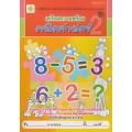 เตรียมความพร้อม คณิตศาสตร์ อนุบาล 2 เล่ม 2