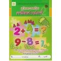 เตรียมความพร้อม คณิตศาสตร์ อนุบาล 2 เล่ม 1