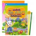 แบบฝึกหัดคัด ก.ไก่ + แบบฝึกหัดคัด ABC สำหรับเด็กอนุบาล (ฺBook Set)