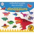หนังสือเสริมทักษะหนูน้อยพัฒนากล้ามเนื้อมือ โมเดล กระดาษ 3 มิติ Dinosaurs ไดโนเสาร์