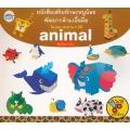 หนังสือเสริมทักษะหนูน้อยพัฒนากล้ามเนื้อมือ โมเดล กระดาษ 3 มิติ Animal สัตว์โลกน่ารัก