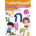 เตรียมพร้อมคนเก่ง ภาษาไทย อนุบาล 1