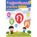 เตรียมพร้อมคนเก่ง ภาษาไทย อนุบาล 2