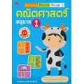 Genius Maths Book 1 คณิตศาสตร์ อนุบาล 1 หลักสูตร EP (สองภาษา)