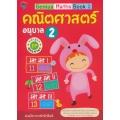 Genius Maths Book 2 คณิตศาสตร์ อนุบาล 2 หลักสูตร EP (สองภาษา)