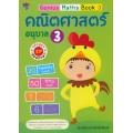 Genius Maths Book 3 คณิตศาสตร์ อนุบาล 3 หลักสูตร EP (สองภาษา)