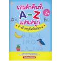 เกมคำศัพท์ A-Z แสนสนุก สำหรับหนูน้อยวัยอนุบาล