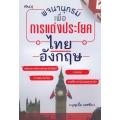พจนานุกรมเพื่อการแต่งประโยคไทย-อังกฤษ