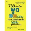 733 ประโยคพูดเปลี่ยนความสัมพันธ์แย่ ๆ ให้ดีขึ้นทุกสถานการณ์