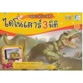 สมุดภาพระบายสี ไดโนเสาร์ AR 3 มิติ เล่ม 1