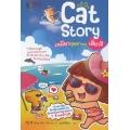 Cat Story เหมียวสุดฮาของเสี่ยวชี (ฉบับการ์ตูน)
