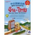พจนานุกรมภาพจีน-ไทย +CD-ROM/MP3