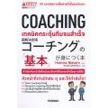 Coahing เทคนิคการกระตุ้นทีมสร้างผลงานจนสำเร็จ