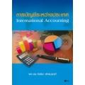 การบัญชีระหว่างประเทศ : International Accounting