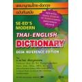 พจนานุกรมไทย-อังกฤษ ฉบับทันสมัย : SE-ED'S Modern Thai-English Dictionary Desk Reference Edition (ปกแข็ง)