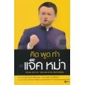 คิด พูด ทำ วิถีแจ็ค หม่า Never Give Up : Jack Ma in His Own Words