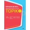 คู่มือสอบวัดระดับความถนัดทางภาษาเกาหลี TOPIK I