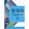 ภาษาเกาหลี 2