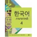 ภาษาเกาหลี 4