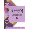 ภาษาเกาหลี 6