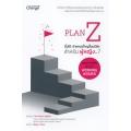 Plan Z (ไม่มี) ตำแหน่งใหญ่ในบริษัทสำหรับผู้หญิง...?