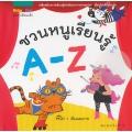 ชวนหนูเรียนรู้ A-Z