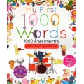 My First 1000 Words 1000 คำแรกของหนู (ปกแข็ง)