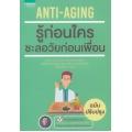 Anti-Aging รู้ก่อนใคร ชะลอวัยก่อนเพื่อน (ฉบับปรับปรุง)