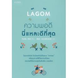 Lagom : ความพอดีนี่แหละดีที่สุด