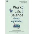 Work Life Balance ด้วยการหยุดพักจริง ๆ