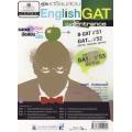 คู่มือ เตรียมสอบ English GAT Entrance