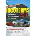 การทำข้อตกลงและการส่งมอบสินค้าระหว่างประเทศ Incoterms 2010