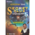 Secret Plus กุญแจสู่มิติที่ 5