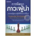 การพัฒนาภาวะผู้นำ : จากทฤษฎีสู่แนวปฏิบัติที่ดีและกรณีศึกษา (Leadership Development : Theories, Best Practices and Case Study)