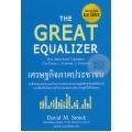เศรษฐกิจภาคประชาชน : The Great Equalizer