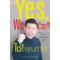 Yes,We Can!! ใช่! คุณทำได้