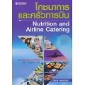 โภชนาการและครัวการบิน : Nutrition and Airline Catering