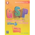 GSP โปรแกรมคณิตศาสตร์ที่ต้องเรียนรู้ เล่มที่ 1 ฉบับพื้นฐาน