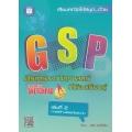 GSP โปรแกรมคณิตศาสตร์ที่ต้องเรียนรู้ เล่มที่ 2 การสร้างสรรค์ผลงาน