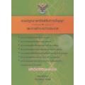รวมกฎหมายทรัพย์สินทางปัญญา และการค้าระหว่างประเทศ ปี 2562 (เล่มเล็ก)