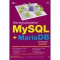 จัดการฐานข้อมูลด้วย MariaDB + MySQL ฉบับสมบูรณ์