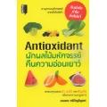 Antioxidant ผักผลไม้มหัศจรรย์คืนความอ่อนเยาว์