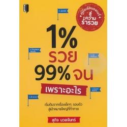 1% รวย 99% จนเพราะอะไร