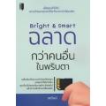 Bright & Smart ฉลาดกว่าคนอื่นในพริบตา