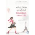 เคล็ดลับใช้ชีวิตอย่างมีสไตล์ที่ฉันได้เรียนรู้มาจากปารีส : Lessons from Madame Chic