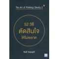 52 วิธีตัดสินใจให้ไม่พลาด : The Art of Thinking Clearly 2