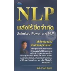 NLP พลังไร้ขีดจำกัด Unlimited Power and NLP