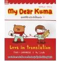 My Dear Kuma คุณหมีที่รัก ฉบับรักนี้ต้องแปล