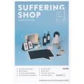 Suffering Shop ผลิตภัณฑ์ระงับกลุ้ม